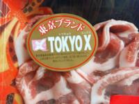 都内のスーパーで買っているブランド豚のTOKYO Xは全国的に有名ですか? 日本には銘柄豚はたくさんあり、そのほとんどが飼育環境やエサによってブランド分けされているんですが、TOKYO Xは、3種類の豚を交配させ...