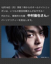 中村倫也さんが12.16にオールナイトニッポンに出演するのですが、オールナイトニッポンを聞く手段が無く、困っています。そこでアプリで聞けないかと思い調べてみたのですが、全くオールナイト ニッポンを聞ける...