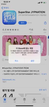 韓国のjyp公式アプリ superstar jypをインストールしようとしたのですがこのような文章が出できてインストールできません。どうしたらインストールできますか?
