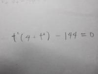 この方程式の問題の解と解き方(途中式)を教えてください。 中学の参考書を解いていて、方程式を立てて考えてみたところ、こうなりました。 中学で習った覚えがないので、多分高校で習うやつなのではないかと思います。  よろしくお願いします。