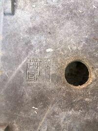 古い植木鉢の底にある落款なんですが価値のあるものなんですか?