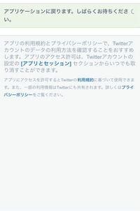 ミラクルニキ Twitter連携について ここ(Twitter連携ボタンからTwitterにログインするところ)まできたんですけどここから進みません。 これは引き継げないということでしょうか、、、?