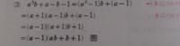 三段目のb+1がどこから出てきたのか分かりません。誰か教えてください。