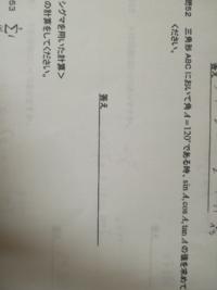 この問題の解き方教えて下さい!正弦定理や余弦定理使うんですか?