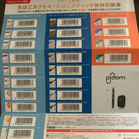 ファミリーマートのプルームテック専用たばこカプセル無料引換券(12/29まで)はどうすれば貰えますか?まだ配布していますか?