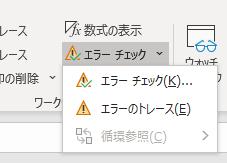 循環 参照 削除 エクセル