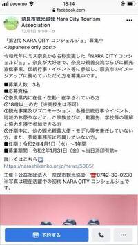 Facebookの投稿をスクリーンショットしたものです。 NARAシティコンシェルジュの募集に関して書かれています。 そこで、応募資格に奈良市に在住、在学、在勤とありますがこれは奈良に住んでいないが奈良に通学している、というのは応募資格に入りますでしょうか。 奈良市に在住及び在学でならないのでしょうか。