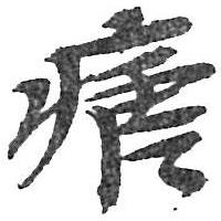 古文書の漢字が解りません。ご存じの方、教えてください