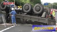高速道路でも陸上自衛官はトラックの荷台に乗るんですか? 事故ったら死亡ですよね 隊員が道路に飛び出して危なくないですか。 反対車線にも散らばりませんか