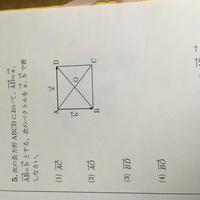 ベクトルに関するこちらの問題の解き方を教えてください。 教科書にも解き方が載っていないためわからないです……
