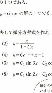 微分の問題です。 この(2)の問題を途中式含め教えて欲しいです。 問題文は次の関数の任意定数除去して微分方程式を作れ。です。何卒よろしくお願いします。