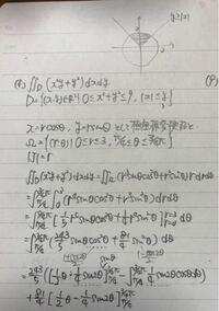 積分です。 極座標変換を使って重積分を求めなさいと言う問題です。 それらしいところまで計算したのですが、わかりません。教えて下さい。よろしくお願い致します。