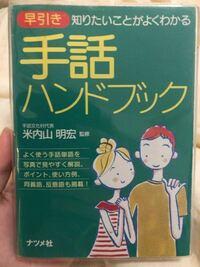 私は手話歌が好きで手話の勉強をしたいのですが、おすすめの本、動画などはありますか? 今持っているのはこの本で、手話の辞書みたいな感じです。単語の並べ方(文法みたいなやつ)も載っています。