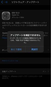 """ソフトウェアアップデートが出来なくて困ってます iPhone7です。  13.3へアプデしようとするとWiFi環境なのに「インターネットへの接続が解除されたため、""""iOS 13.3""""を検証できませんでした。」と出てきてしまいます。何度も再起動や再試行を押しても画像のようになってしまいます。  家のWiFiに原因があるのでしょうか?  このような時はどうすればアプデできますか?"""