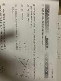 空欄の箇所を教えてほしいです。できたらどちらも教えてほしいですがどちらかでもいいです。 中学三年生、数学です。
