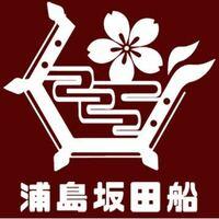 浦島坂田船のこのロゴマークってキンブレシートに使っても大丈夫ですか? 歌い手 浦島坂田船 うらたぬき 志麻 センラ