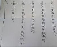 この書き下し文の答えを教えてください。