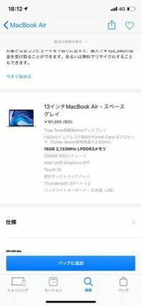 MacBook Airのi5 上の画像のMacBook Airを購入しようとしています。 Logic Pro Xを使いレコーディングのために使用を考えています。 パソコンの購入が初めてでサイトを参考にしてもイマイチわからないので教えてください。
