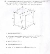 高校の入試問題の解き方を教えてください。 模範解答は以下です。よろしくお願いいたします。 1,√17cm 2,イ 3,6cm 4,6√2cm² 5,16/3cm³