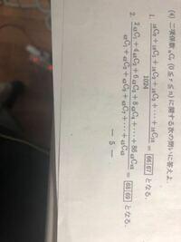 カッコ1の問題、二項定理を使うのですが、よく理解できません。なぜ使うのか、なぜその式になるのか知りたいです。答えの式は (1+1)'16 答え64