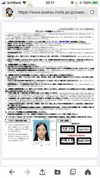 パスポートの申請書を外務省HPからダウンロードして印刷したいのですがスマホの画面で入力し終えましたが、ここからどうしたらいいですか?