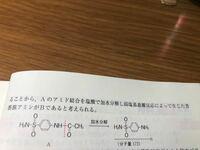 Aの化合物に塩酸と炭酸水素ナトリウムを加えると加水分解、弱塩基遊離反応が起きてBの化合物になるそうですが、どういうことですか?弱塩基遊離反応なんて起きてますか?