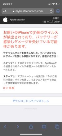 至急お願いします! 日本電視台でこのように出てきたのですが、やばいですか?もう使わない方がいいですか?違法ですか?