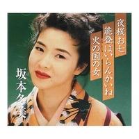 坂本冬美さんのマイベストソングを教えて下さい(^^♪