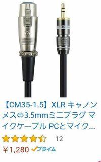 このマイクケーブル?はこのオーディオインターフェースに繋げますか? オーディオインターフェース→ https://www.soundhouse.co.jp/products/detail/item/68365/