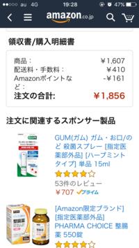 Amazonの定期お得便で購入しました。 配送料が2000円以下でも無料だと聞いたのですが、これはどういうことでしょうか? 支払いは結局1800円のほうになるのか1400円のほうになるのかどちらなの でしょうか? 回答お待ちしております
