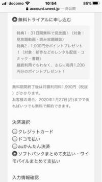 U-NEXTをクレカでなくプリペイドカードで登録したいのですが、その場合どのような道筋で登録すれば良いのでしょう。