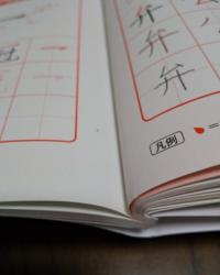 ペン字の練習帳をやっているのですが、 真ん中が凄く書きづらいです。 少しでもマシになる方法はないでしょうか?