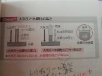 大気圧は、変わらないのに(気体の蒸気圧+水銀柱の圧力)とつりあうのですか?