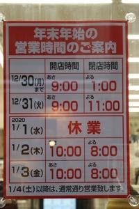 年末年始のスーパー営業は「1月1日=一斉休業」が多いのですか? イオンやイトーヨーカドーなどのような大手スーパーは元旦も営業するが営業時間を短縮するところも多いようです。 ダイエーグループだったマルエ...