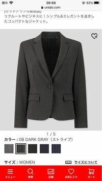 事務職に転職したいのですが、今度面接に行きます。このユニクロのダークグレーのスーツジャケットとタイトスカート(柄は細かいストライプ入り)で行くのは避けた方がいいでしょうか?