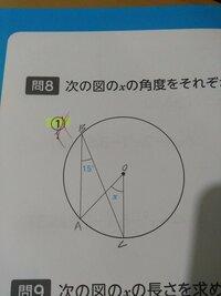 円周角と中心角の問題について質問があります。  画像①のxの角度が30°となるようですが、求め方を教えて下さい。  ご回答お願いします。