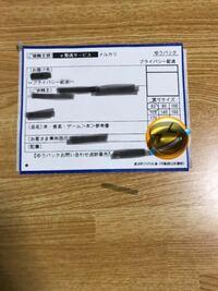 ゆうゆうメルカリ便の商品を郵便局で発送した時にこれと確認表を貰ったのですが、これは何なんでしょうか?もしかして郵便局の人は間違えてこれを私に渡したのでしょうか?