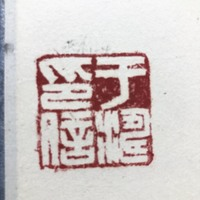 読み方 押印 押印と捺印の違いとは?読み方は?