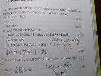 ポアソン括弧の性質 ポアソン括弧の性質4),5)(画像)を示そうとしましたがうまくできませんでした。 どなたかご教授いただければ幸いです。