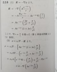 スカラーポテンシャルから静電場、電荷密度を求める問題で(1)の-∇Φ=E の計算は理解できるのですが、(2)の∇・Eは∇・は内積なのでベクトルrのみに作用させればいいはずなのに、スカラーであるexp~の項にも作用させて いるのが分かりません。  ∇・()の()はベクトルでなければならないと学んだのですが……