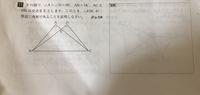中学二年生の数学です この証明が分かりません。分かる方、教えて下さる方お願いします