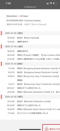 SFエクスプレスという会社についてです。 転送中【TOKYO GATEWAY】はどういうことですか。中国版のサイトで調べたら東京出口に着いたと書いてありました。そのあと何の動きもまりません。通関 手続きも二回したし…まだ通関してないということですか?(T_T)