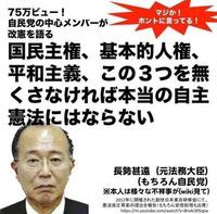 憲法から国民主権 基本的人権 平和主義をなくす そんな国家にしたい人は 国民に日本国を憎悪するように仕向けたい 日本滅亡が国民の幸せと思う方向に 持っていきたいということですね?