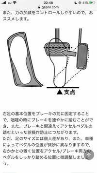 自動車のブレーキペダルからアクセルペダルに移動する時、かかとって主にブレーキペダルの所にないとダメなんですか? ブレーキペダルからアクセルペダルに移る時は、いちいちかかとを離してはいけないんですか?