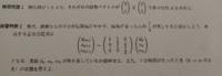 固有値 固有ベクトル関係の線形代数の問題です。 1と2どっちもわかりません。  解き方と答え、教えてください。練習問題1だけでもいいので...