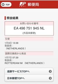 郵便(EMS)の配達について質問があります。  当初、Amazonの注文商品の配達状況において、『1月7日〜9日の間に配達します』→『9日20時までに配達』と表示されているのですが、追跡結果ではまだ 日本にすら到着し...