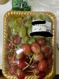 このブドウは皮ごと食べれる種なしですか?