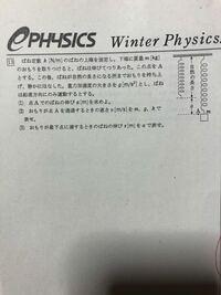 高校の物理基礎の問題です。 途中式を教えてください。 お願いします。