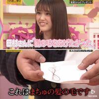 男性に質問。 あなたが彼女もしくは奥さんから乃木坂46の松村沙友理ちゃんの様に髪の毛をプレゼントされたらドン引きしますか?
