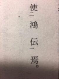 現代語訳と書き下し文をお願いします。
